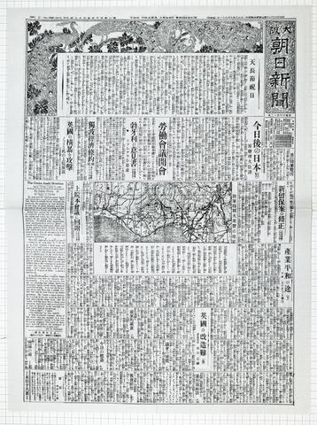 大正8年10月31日 大阪朝日新聞 複写