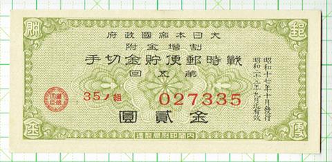 戦時郵便貯金切手 割増金付弐円