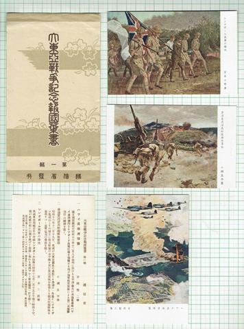 大東亜戦争 記念報国葉書