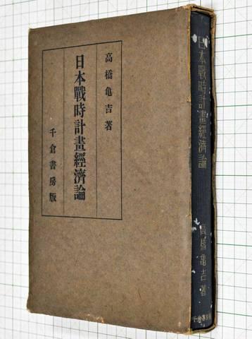 日本戦時計画経済論