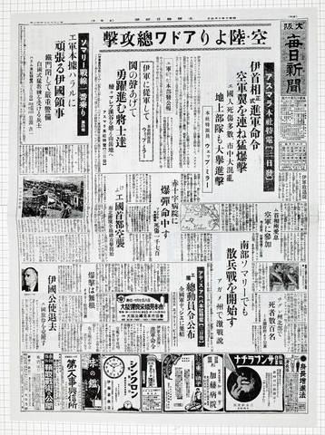 昭和10年10月4日 大阪毎日新聞 原寸複写