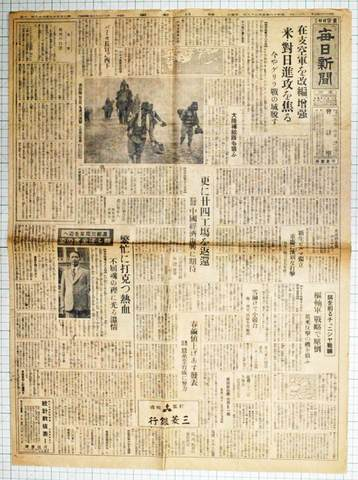 昭和18年3月29日毎日新聞東京 実物