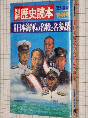 別冊歴史読本 85年夏季特別号