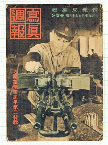 写真週報 昭和16年7月176号