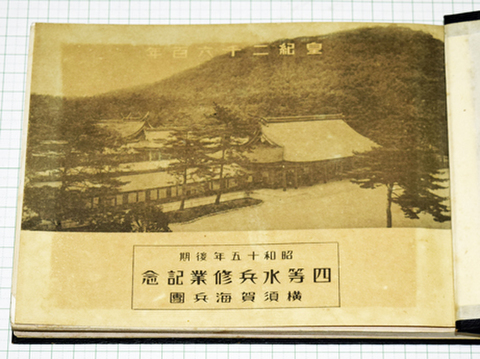 四等水兵修業記念写真帳 昭和15年後期・横須賀