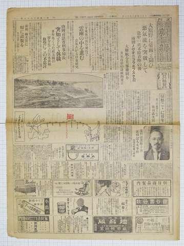 大正14年8月16日 東京朝日新聞夕刊