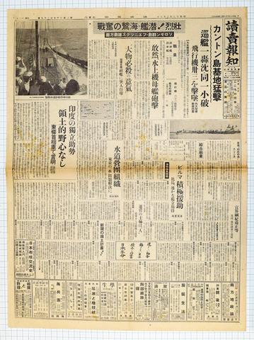 昭和18年2月5日 読売報知