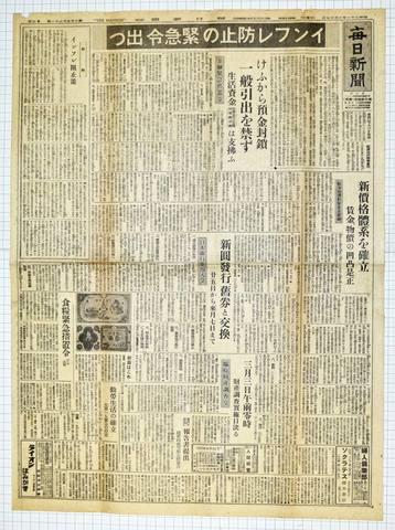 昭和21年2月17日 毎日新聞