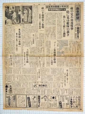 昭和18年8月5日 毎日新聞夕刊 実物