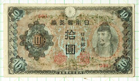 日本銀行 不換紙幣拾円 3次