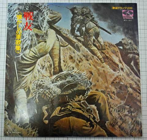 戦友 懐かしの軍歌集 レコード