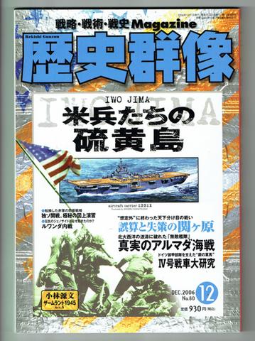 歴史群像 2006年12月80号