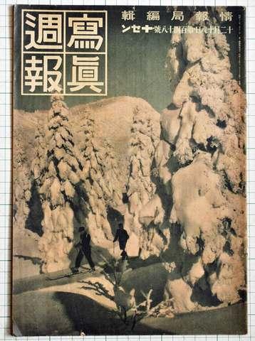 写真週報 昭和15年12月 148号