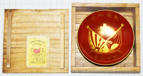 陸軍衛生部 凱旋記念木盃