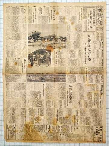 昭和20年8月29日朝日新聞 実物