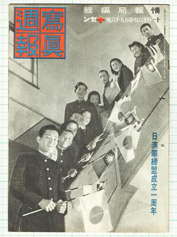 写真週報 昭和16年11月196号
