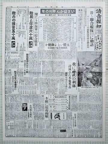 昭和18年12月8日読売報知 原寸複製 開戦満2年
