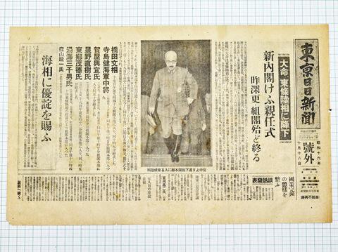 昭和16年10月18日 東京日日新聞号外