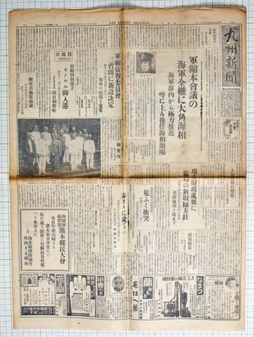 昭和9年9月11日九州新聞 実物