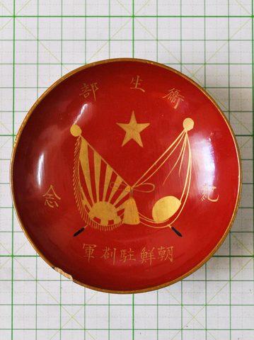 朝鮮駐剳軍衛生部 木杯