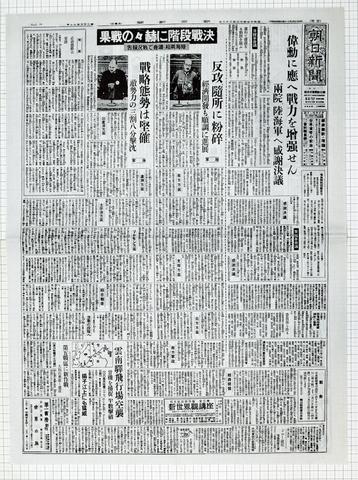 昭和17年12月28日 朝日新聞 原寸複写