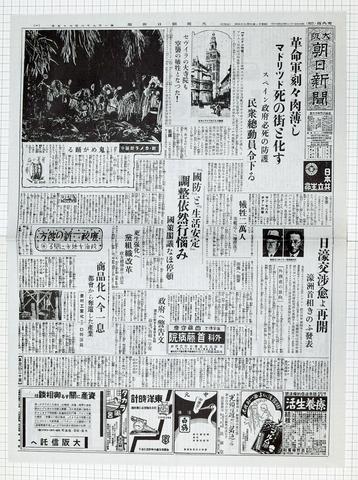 昭和11年7月24日 大阪朝日新聞 原寸複写