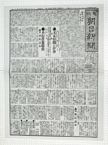 大正2年2月6日 大阪朝日新聞 複製