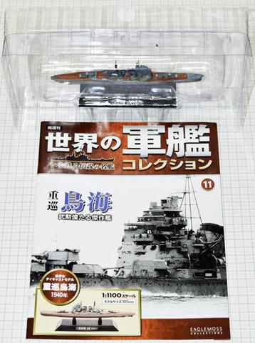 世界の軍艦コレクション11 重巡鳥海