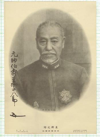 肖像画 東郷元帥