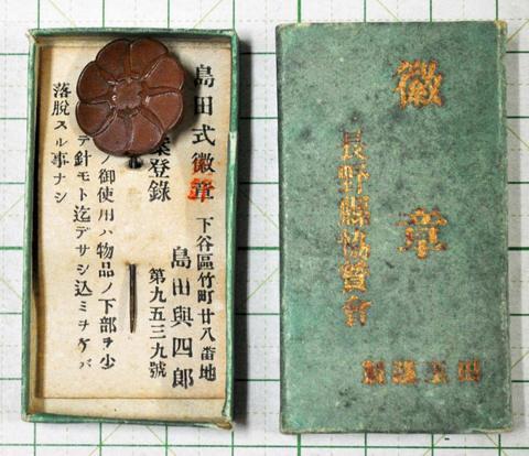 長野県協賛会 徽章