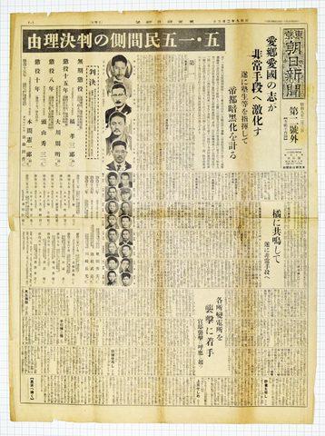昭和9年2月3日 東京朝日新聞 第2号外