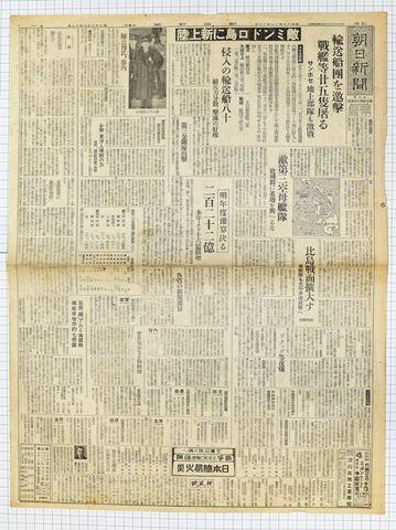 昭和19年12月17日 朝日新聞