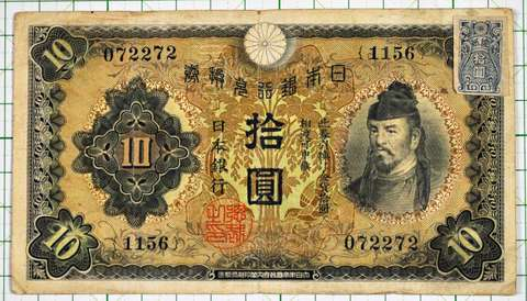 日本銀行 兌換券 拾円 証紙付