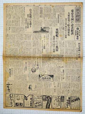 昭和17年11月12日 朝日新聞夕刊