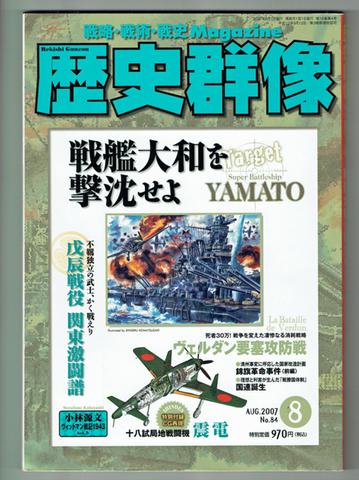 歴史群像 2007年8月84号