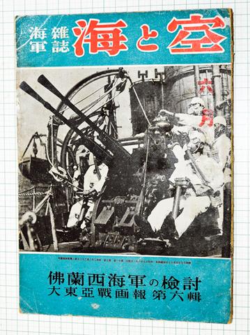 海軍雑誌 海と空 昭和17年6月号