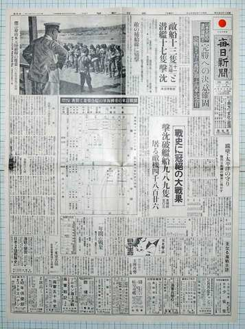 昭和18年5月27日毎日新聞 原寸複製