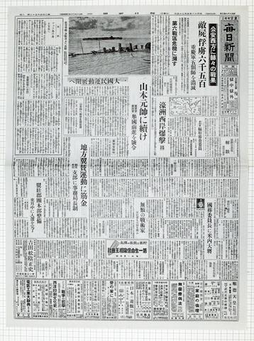 昭和18年5月23日 毎日新聞 原寸複写