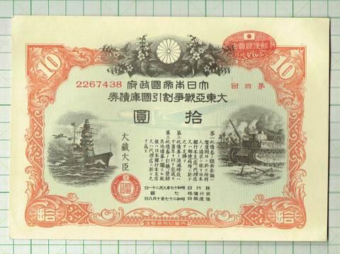 大東亜戦争割引国庫債券 拾円