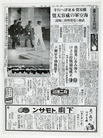 昭和13年8月12日 東京日日新聞夕刊 原寸複写