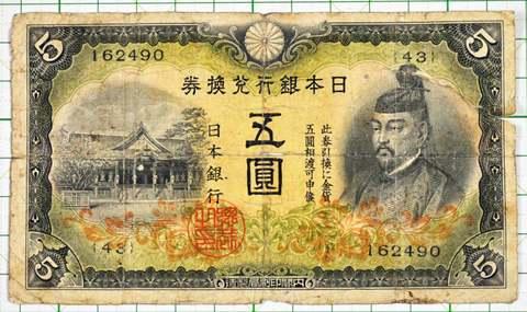 日本銀行 兌換券 五円 2次