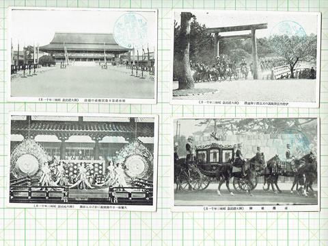 昭和大禮記念絵葉書 4枚組