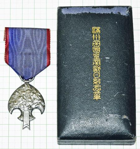 満州帝国皇帝訪日記念章
