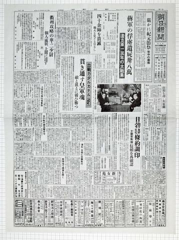 昭和18年2月12日 朝日新聞 原寸複写