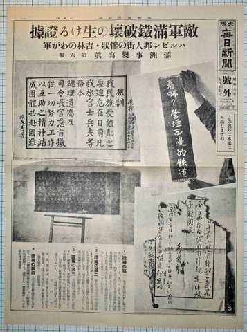 昭和6年9月25日大阪毎日新聞 複製 満鉄破壊証拠写真