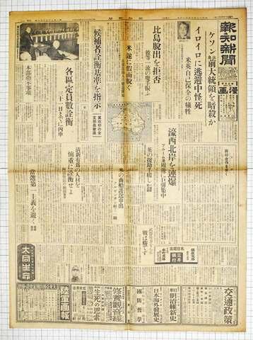 昭和17年3月23日報知新聞 実物