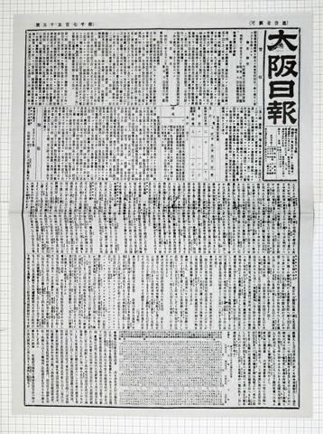 明治21年5月18日 東京朝日新聞 原寸複写