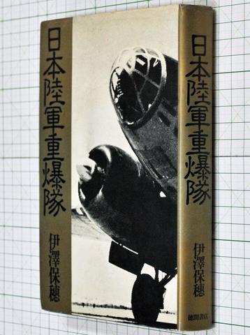 日本陸軍重爆隊