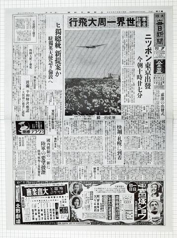 昭和14年8月27日 大阪毎日新聞 原寸複写