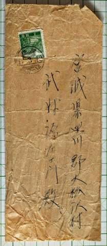第一次 昭和切手 3銭